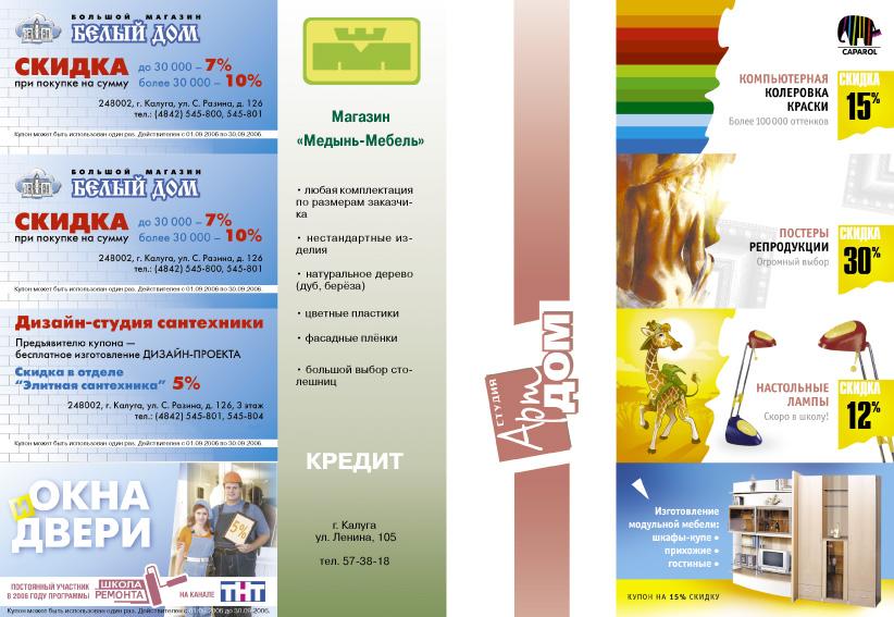 951e7b98c Франшиза Журнал Скидка Город - Реклама/СМИ/Телекоммуникации/Интернет